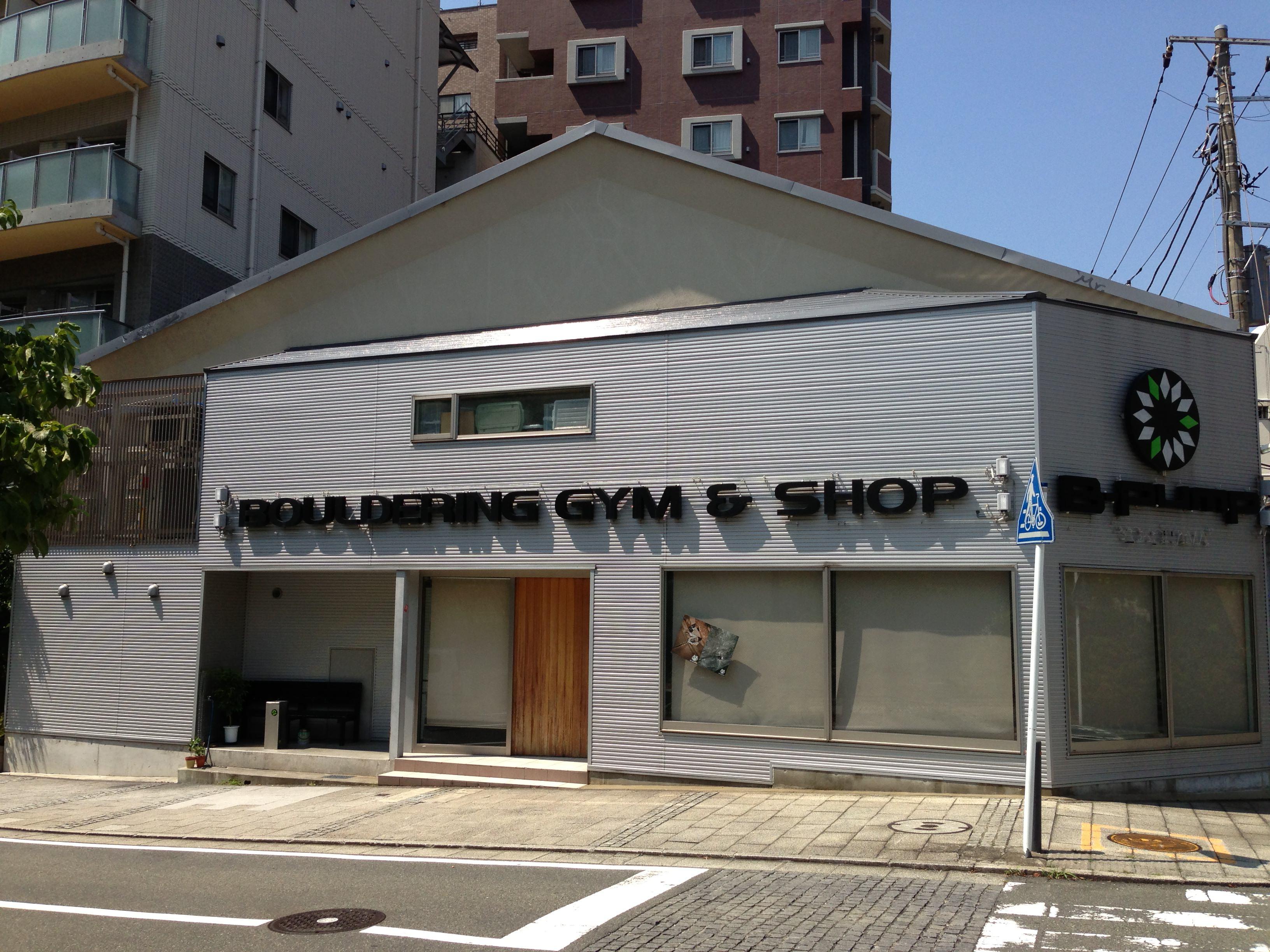 横浜の人気ボルダリングジムに行ってきましたよ。