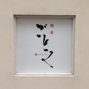 福島市 「和肴ごとく」でしっとりと和食三昧。美味い魚と炊き込みご飯ならここで。