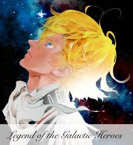 藤崎竜版「銀英伝」で銀河の歴史にまた1ページが。