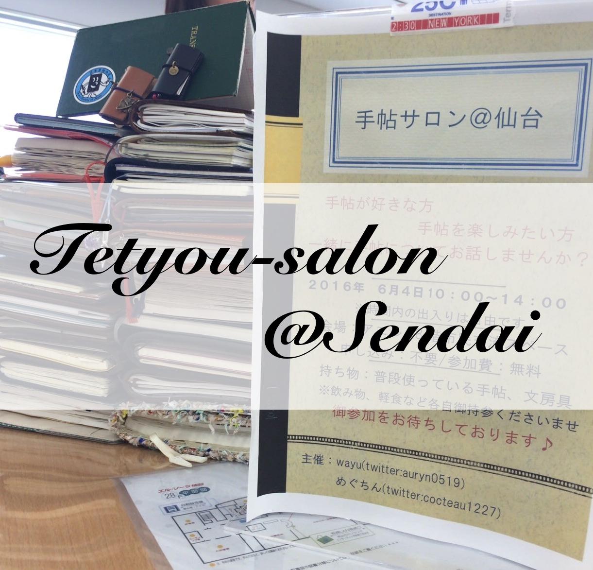 手帖サロン@仙台。みんなの手帳を見ればきっと広がる可能性がそこにはある。