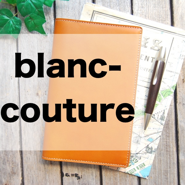 ブラン・クチュールの革カバーでジブン手帳をオトナ仕様にパワーアップ!