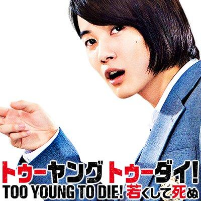 映画 TOO YOUNG TO DIE! 極彩色の地獄ムービーが楽しい!