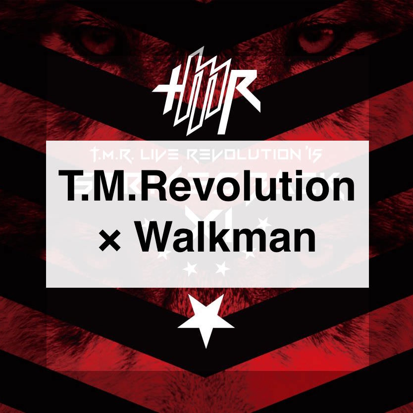 SONY h.ear × WALKMAN® T.M.Revolution 20th Anniversary がハートを射抜いたので買ってみた。