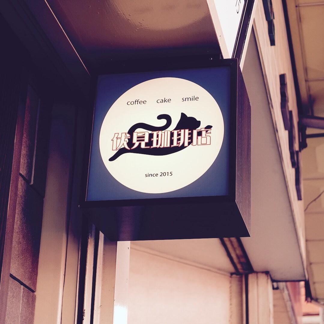 福島市・伏見珈琲店で極上のコーヒーを堪能してきました。