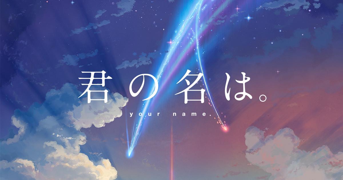 映画「君の名は。」のなかに感じた日本的美意識のこと。